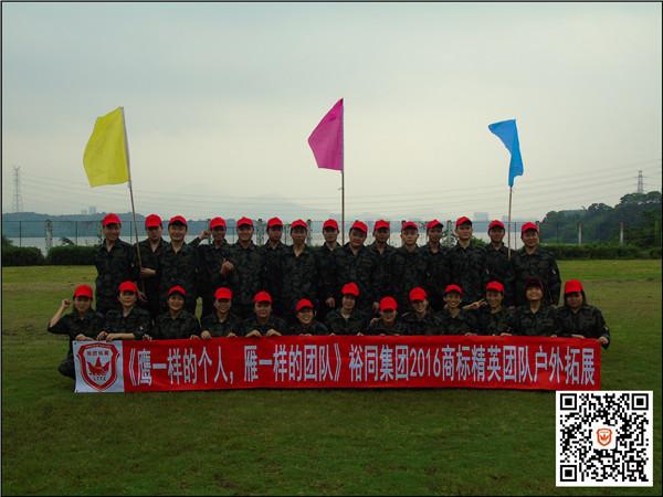 裕同集团(2)